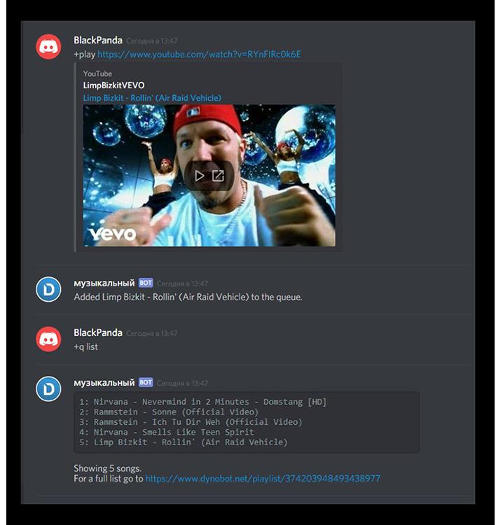 Проверка результата добавления треков Discord