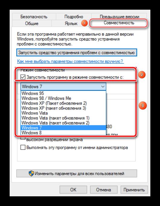 Проверка совместимости программы с операционной системой ПК