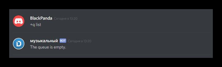 Проверка списка воспроизведения Discord