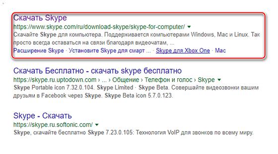Прямая ссылка на официальный сайт skype
