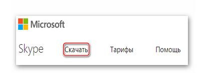 Пункт для перехода к выбору версии skype