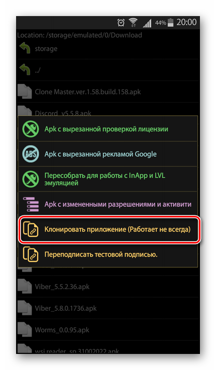 Пункт клонирования apk-файлов в LuckyPatcher