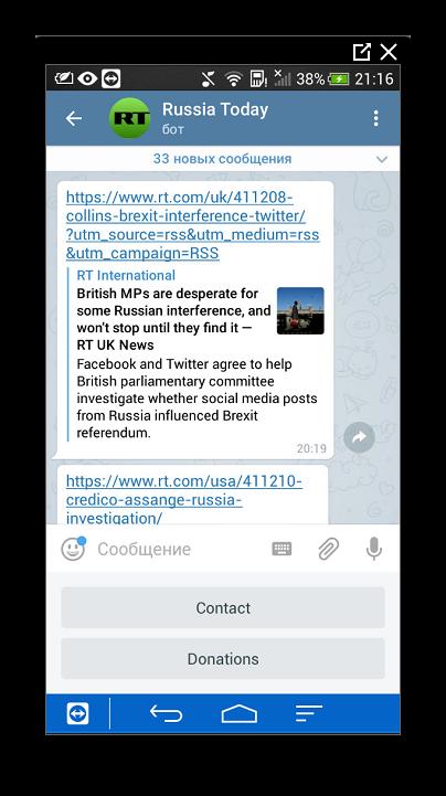 Рассылка новостей Ботом в Телеграм