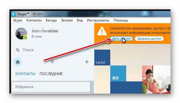 Разрешение на синхронизацию Clownfish при первом входе в Скайп