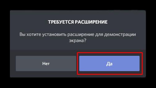 Разрешение на установку разрешения для демонстрации изображения экрана Discord