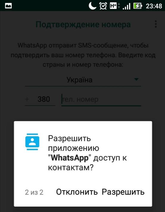 Разрешить приложению доступ к контактам