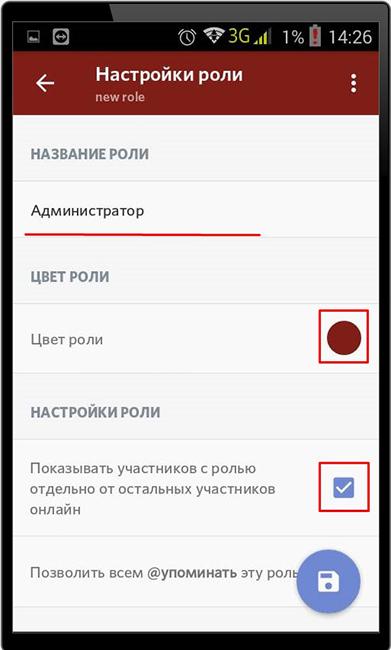 Редактирование админки Discord