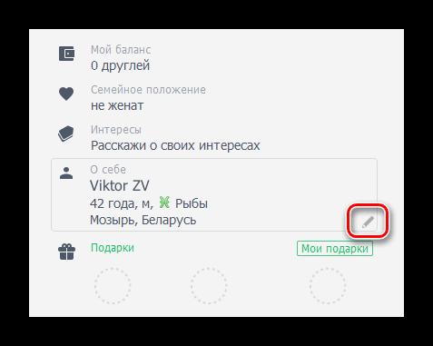 Редактирование личной информации ДругВокруг
