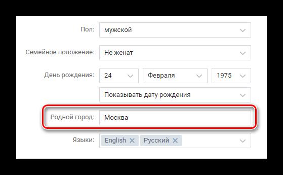 Редактирование местопроживания ВКонтакте ДругВокруг