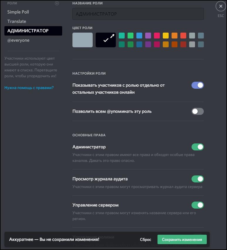 Редактирование параметров роли Discord