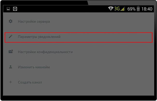 Редактирование параметров уведомления Discord