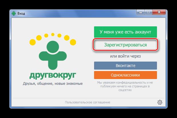 Регистрация ДругВокруг