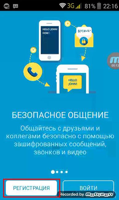 Регистрация аккаунта в Виполе