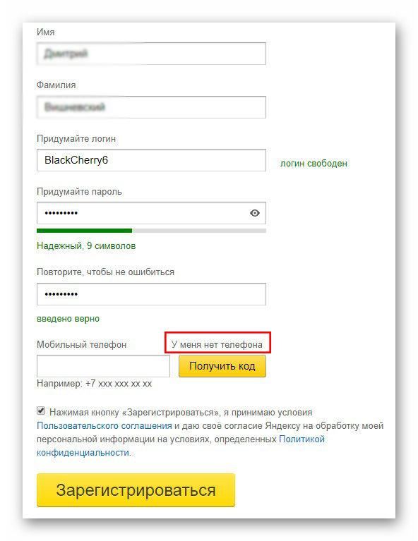 Регистрация электронной почты без привязывания мобильного телефона для аккаунта Discord