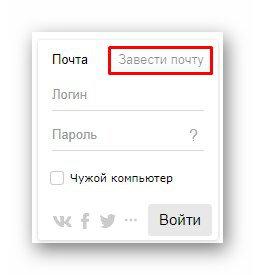 Регистрация электронной почты для аккаунта Discord