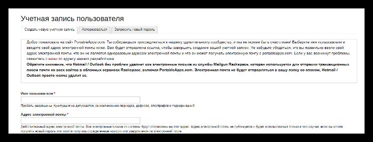 Регистрация на PortableApp