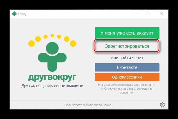 Регистрация нового пользователя социальной сети ДругВокруг