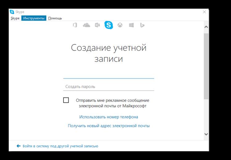 Регистрация при помощи учетной записи