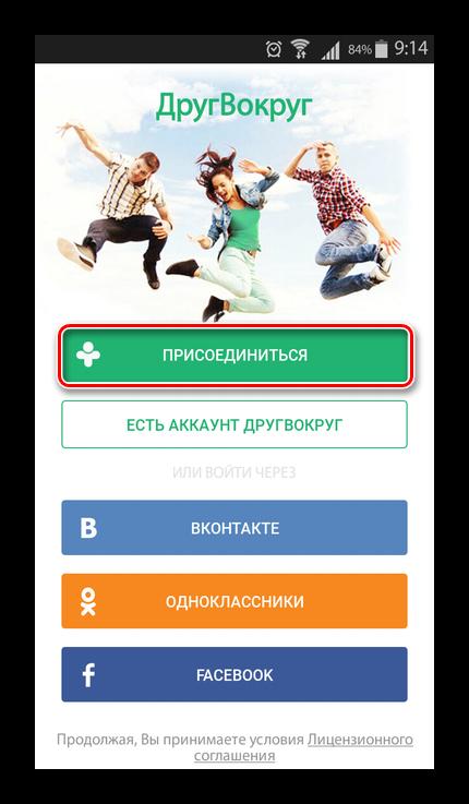 Регистрация в ДругВокруг через приложение для Android