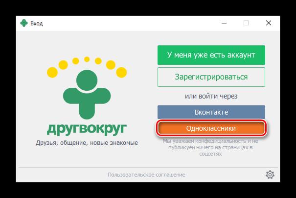 Регистрация в ДругВокруг на компьютере через Одноклассники