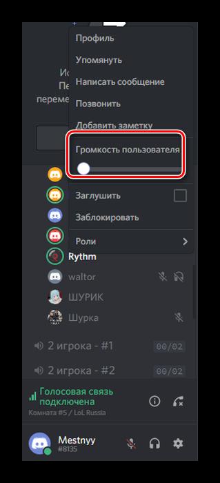 Регулируем громкость пользователя в Discord