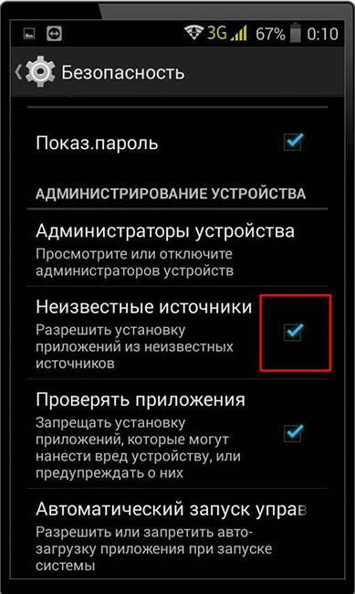 Резрешение установливать APK файлы из неизвестных источников для Виполе