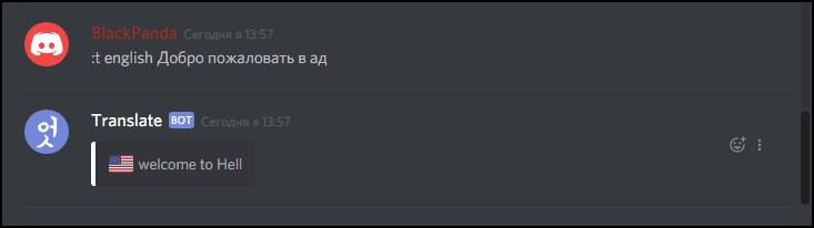 Результат перевода бота Дискорд