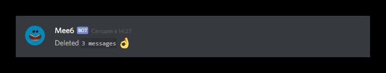 Результат работы функции для удаления истории сообщений Discord