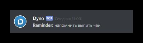 Результат работы оповещения Discord