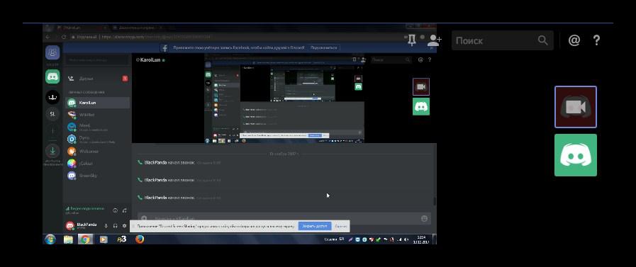 Результат вывода трансляции экрана в Дискорде