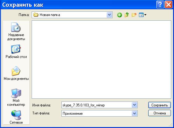 Рис 2 сохранение файла зарузки