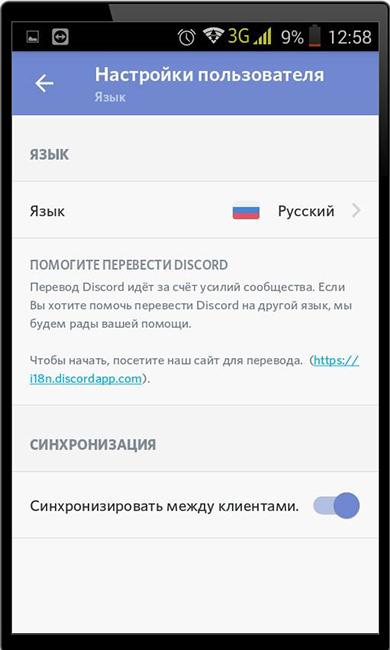 Русский интерфейс в Дискорде