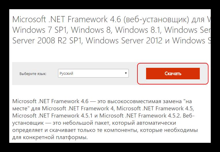 Скачать Microsoft .NET Framework