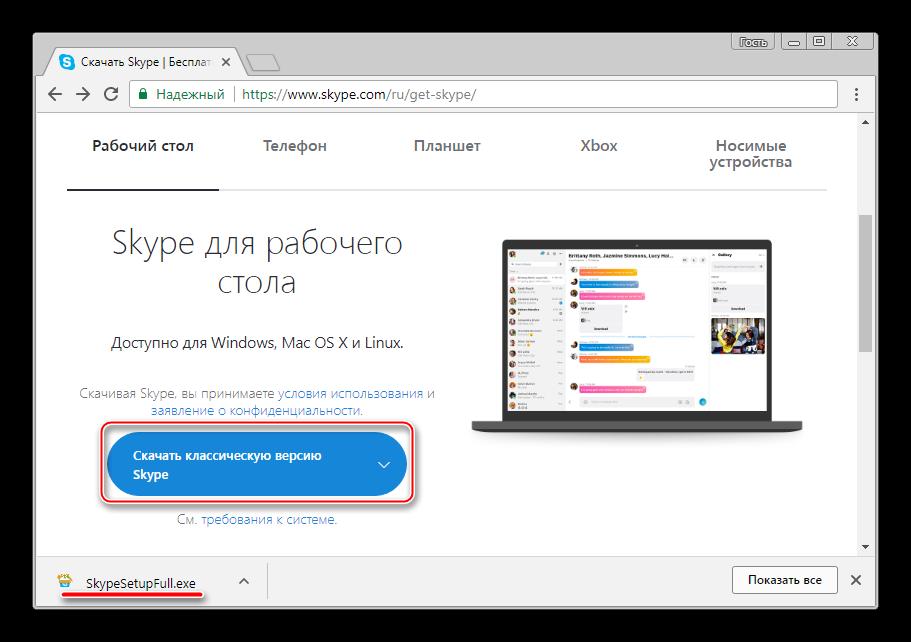 Скачать exe-инсталлятор Skype с оф.сайта