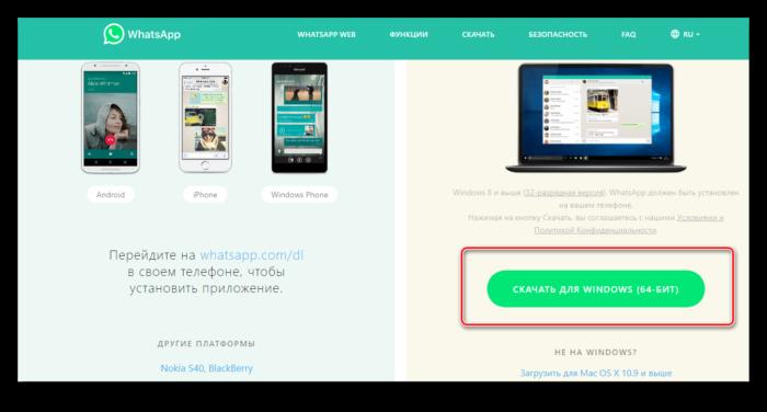 Скачиваем версию ватсапп для своей операционной системы с официального сайта