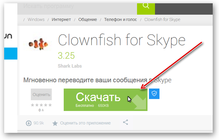 Скачивание Clownfish