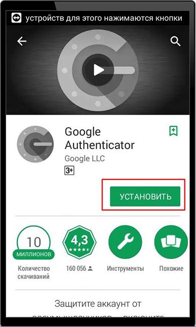 Скачивание и установка приложения-аутентификатора для Дискорда