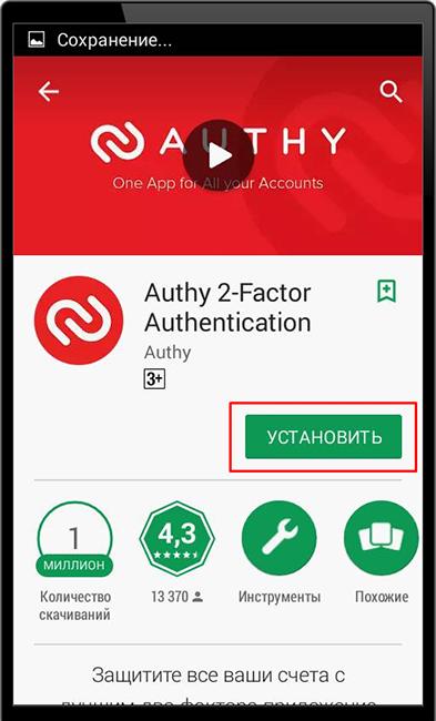 Скачивание и установка приложения Authy для Дискорда