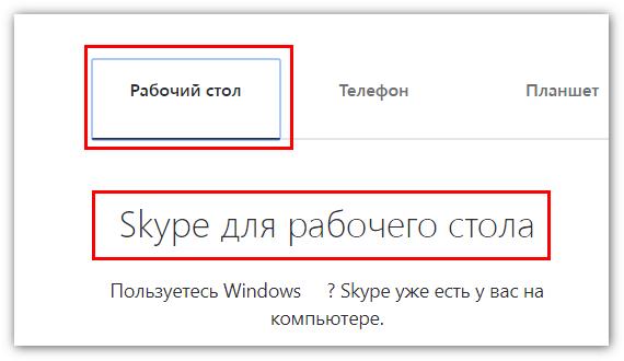 Скайп для рабочего стола Windows