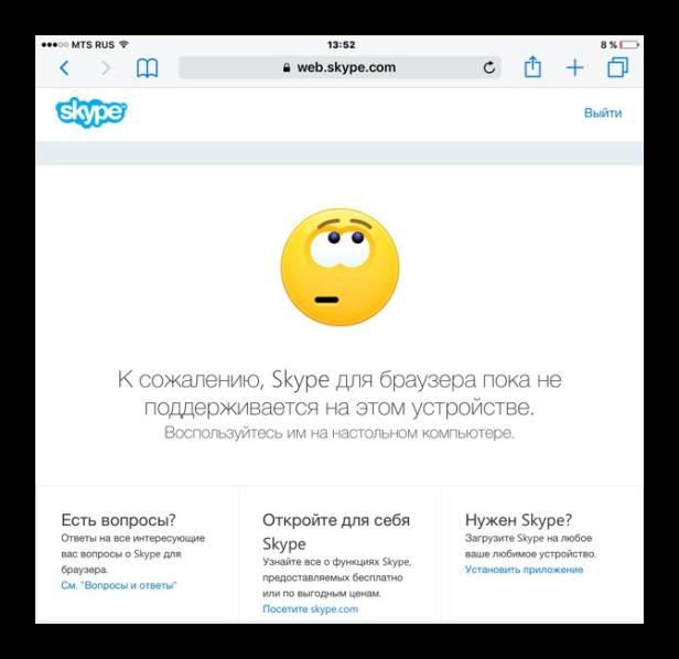 Скайп фор Веб с планшета iOS