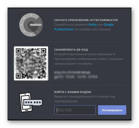 Сканирование QR кода для настройки двухфакторной аутентификации Discord копия