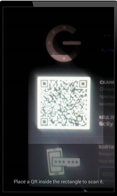 Сканирование QR кода с официального сайта Дискорд через приложение Authy