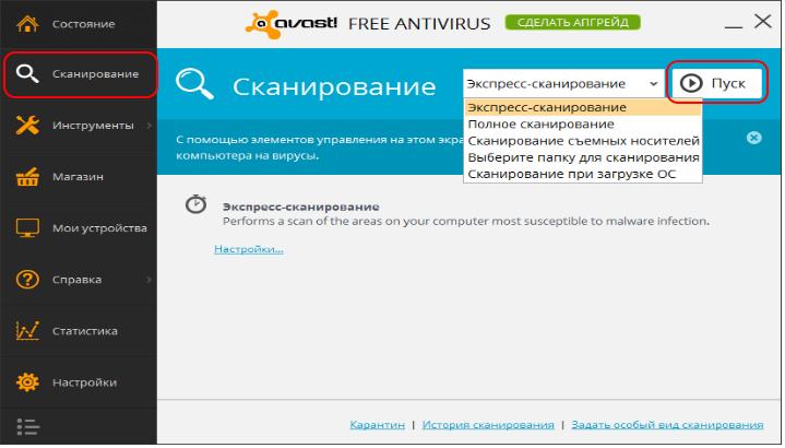 Сканирование на вирусы в Avast