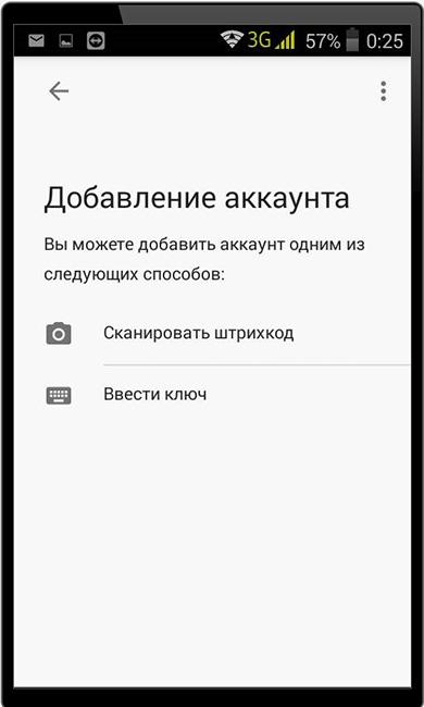 Сканирование штрих кода для добавлия аккаунта Discord