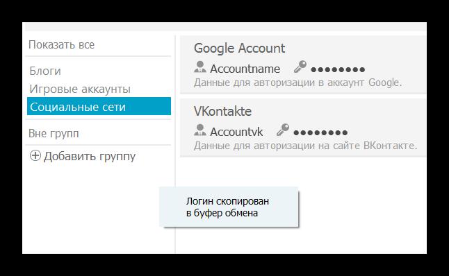Скопированный пароль в буфер обмена в VIPole