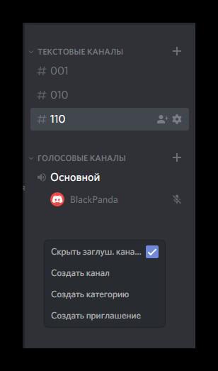 Скрытие заглушенных каналов Discord