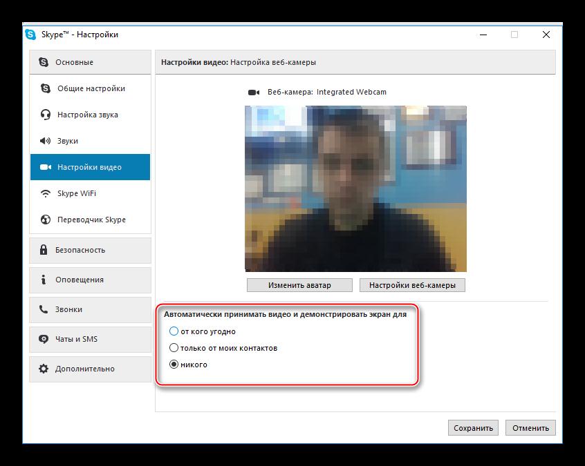Skype Настройка автоматического приема видео