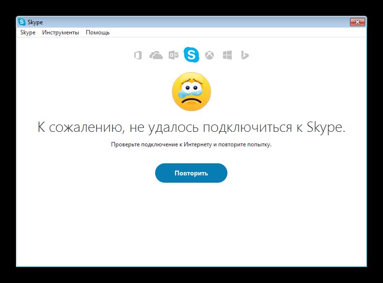 Skype Ошибка не удалось подключиться