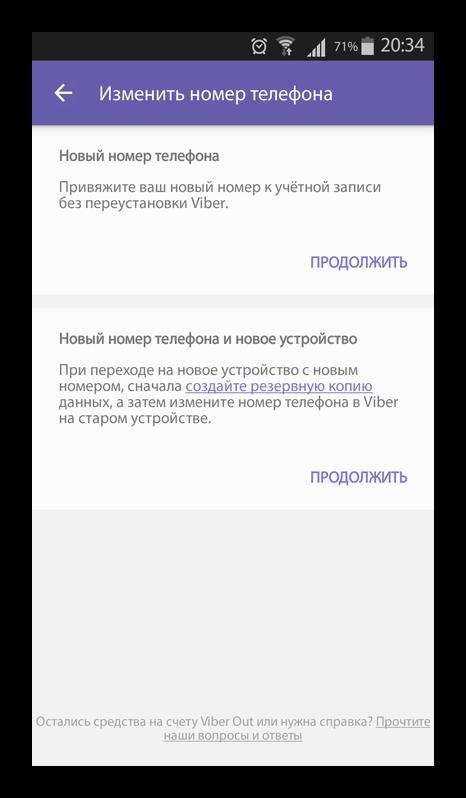 Смена номера учетной записи Viber 7.8.0.0