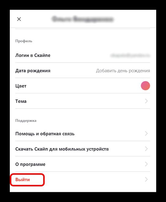Сменить пользователя в профиле Skype